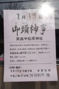 御頭神事(箕曲中松原神社)、旭印刷所横での案内