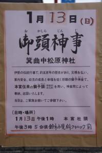 御頭神事(箕曲中松原神社)、鈴木小児科クリニック前での案内