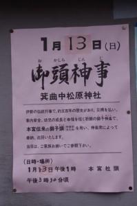 御頭神事(箕曲中松原神社)、勢田町内会 会所での案内