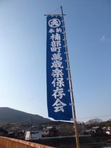 五十鈴橋に立てられた「奉納 楠部町萬歳楽保存会」の幟