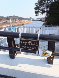 新しい五十鈴橋(五十鈴川)の銘板