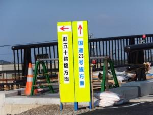 新しい五十鈴橋(五十鈴川)前の案内板