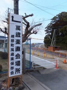 楠部町萬歳楽 直会(四郷小学校)