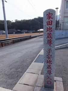 「家田地蔵尊 子安地蔵尊入口」の道標(四郷地区コミュニティセンター前)