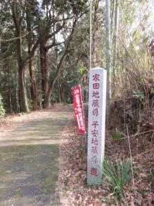 「家田地蔵尊 子安地蔵尊」への参道