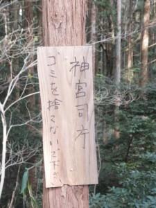 「神宮司庁 ごみを捨てないで下さい」の警告板