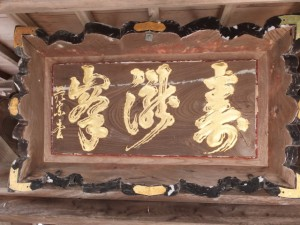 山田禅寺(玉城町山神)