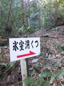 氷室洞くつ(玉城町山神)への案内板