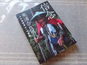 【本】信念 東浦奈良男 一万日連続登山への挑戦 吉田智彦 著