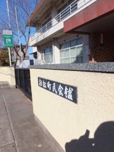 村松町民会館(伊勢市村松町)