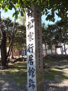 村松家行居館跡の石碑(伊勢市村松町)