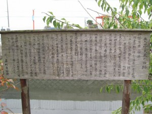 青苧大夫の旧跡の説明板(伊勢市竹ヶ鼻町)