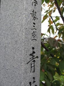 青苧座跡(伊勢市竹ヶ鼻町)