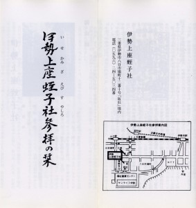 伊勢上座蛭子社参拝の栞(1/6)