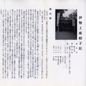 伊勢上座蛭子社参拝の栞(2/6)