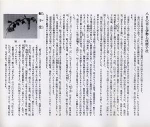 伊勢上座蛭子社参拝の栞(4/6)