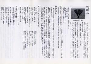 伊勢上座蛭子社参拝の栞(5/6)