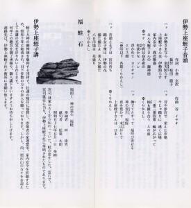 伊勢上座蛭子社参拝の栞(6/6)