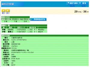 インターネット蔵書検索結果(伊勢市立伊勢図書館)