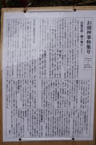 御頭神事特集号(1)村松町会祭礼保存会