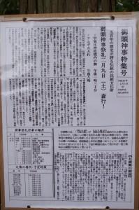 御頭神事特集号(2)村松町会祭礼保存会