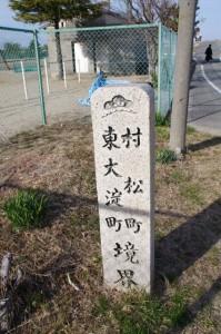 村松町、東大淀町の境界標