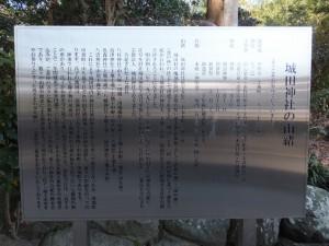 城田神社の由緒(伊勢市上地町)