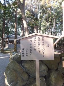 城田神社(伊勢市上地町)