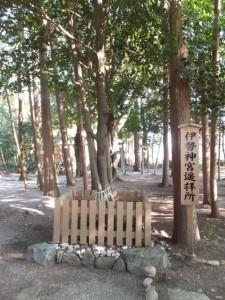 伊勢神宮遥拝所(城田神社)