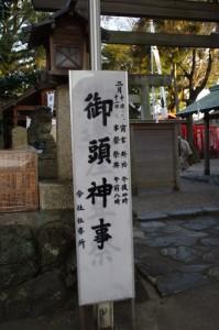 御頭神事(今社)