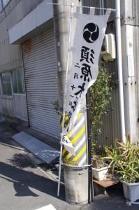 須原大社の御頭神事の幟