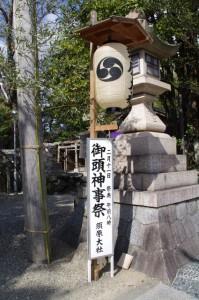 御頭神事(須原大社)