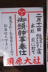御頭神事奉仕の案内掲示(須原大社)