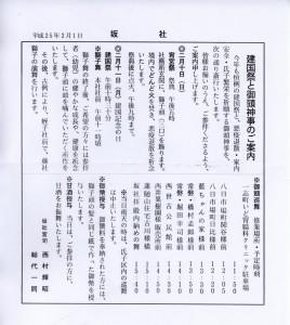 建国祭と御頭神事のご案内(坂社)