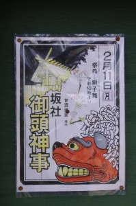 御頭神事(坂社)