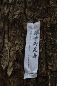 「寒中御見舞」札(草奈伎神社付近)