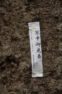 「寒中御見舞」札(清野井庭神社付近)