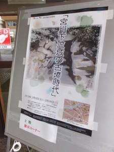 第31回三重県埋蔵文化財展「宮川下流域の古墳時代」(小俣図書館)