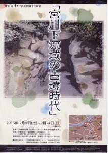 「宮川下流域の古墳遺跡」のパンフレット