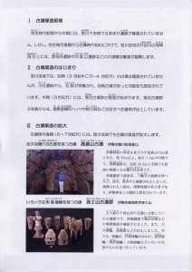 「宮川下流域の古墳遺跡」の解説