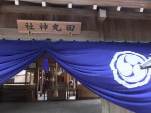 田丸神社(玉城町)