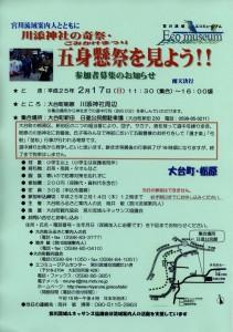 「宮川流域案内人とともに 川添神社の奇祭・五身懸祭を見よう!!」パンフレット