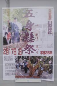 川添神社の五身懸祭(ごみかけまつり)ポスター