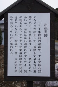 出張遺跡の説明板(大台町)