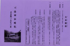 川添神社略記、五身懸(ごみかけ)祭