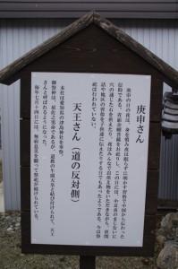 川添神社付近の庚申さん、天王さんの説明板(大台町)