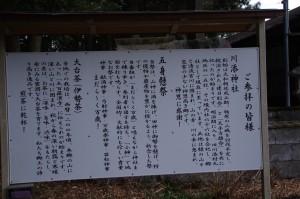 川添神社、五身懸祭、大台茶の説明板(大台町)