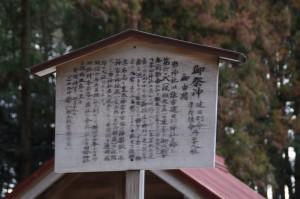 川添神社の御祭神、御由緒の説明板(大台町)