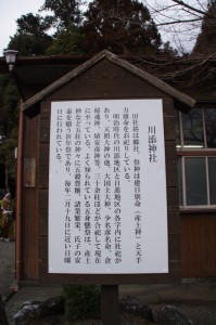 川添神社の説明板(大台町)