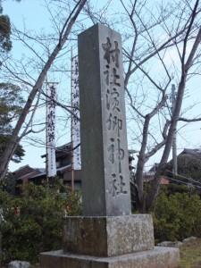 浜郷神社の社標(栄通神社)